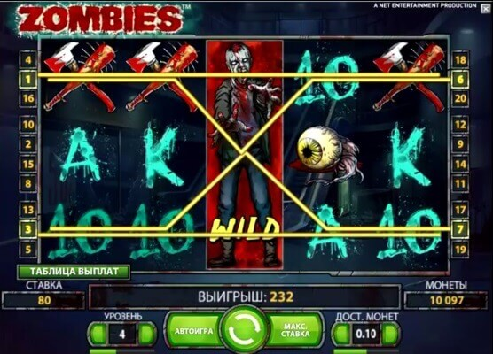 zombies-win