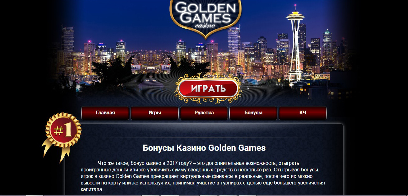 Бонус Golden Games casino